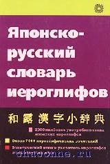 Японско-русский словарь (2 300 иероглифов)