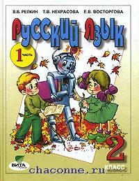 Русский язык 2 кл (1-4) часть 1я