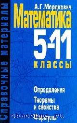 Математика 5-11 кл. Определения. Теоремы.Формулы