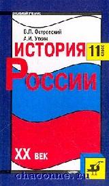 История России ХХв 11 кл