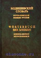 Русско-немецкий, немецко-русский медицинский словарь 70 000 слов