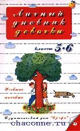 Личный дневник девочки 5-6 кл