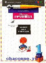 Русская графика 2 кл.Книга для учителя