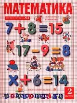 Математика 2 кл в 4х частях