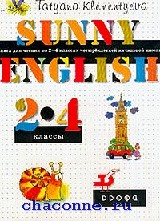 Солнечный английский. Книга для чтения 2-4 (1-4 кл)