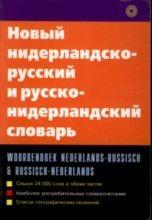 Новый нидерландско-русский, русско-нидерландский словарь 24 000 слов