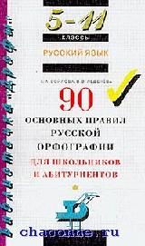 90 основных правил русской орфографии 5-11 кл