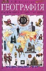 География 10 кл. Население и хозяйство мира