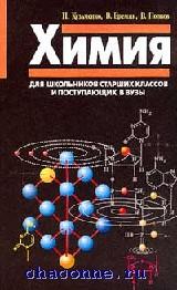 Химия для школьников и поступающих в ВУЗы