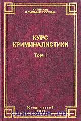Курс криминалистики в 3х томах