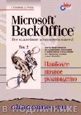 BackOffice в подлиннике  в 2х томах