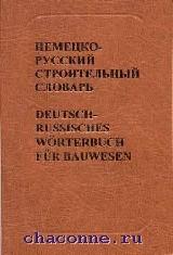 Немецко-русский строительный словарь 35 000 терминов