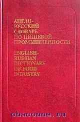 Англо-русский словарь по пищевой промышленности 42 000 слов