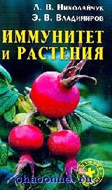 Иммунитет и растения