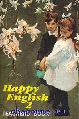 Счастливый английский 7-9 кл. Книга для учителя