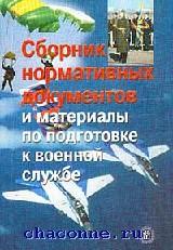 Сборник нормативных документов и материалов по подготовке к военной службе