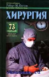 Хирургия:что и зачем делает хирург. Описание 73 операций