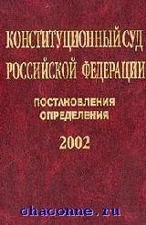 Конституционный суд РФ. Постановления, определения 2002 года