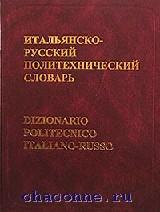 Итальянско-русский политехнический словарь 106 000 слов