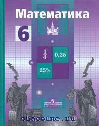 Арифметика (Математика) 6 кл