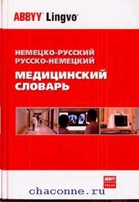 Немецко-русский, русско-немецкий медицинский словарь 70 000 слов
