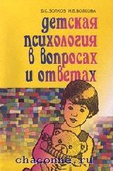Детская психология в вопросах и ответах