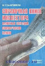 Справочная книга инспектора валютных операций КБ 95 года