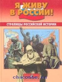 Страницы российской истории