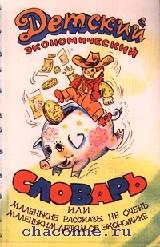 Детский экономический словарь