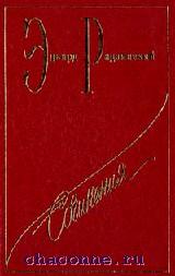 Радзинский с/с т.1й Николай II Жизнь и смерть 512с