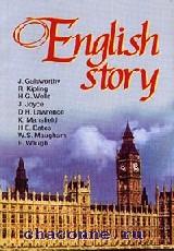 English story.Англ.рассказ ХХв. Сборник 3
