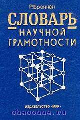 Словарь научной грамотности