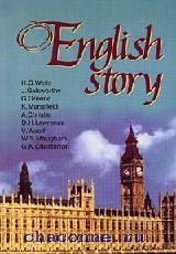 English story.Англ.рассказ ХХв. Сборник 2