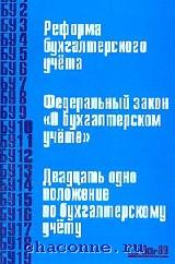 Реформа бухучета 21 ПБУ