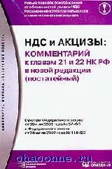 Налог на добавленную стоимость и акцизы. Коммент.к гл.21,22 НК РФ (постатейный