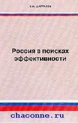 Россия в поисках эффективности