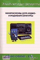 Микросхемы для аудио и радиоаппаратуры Энциклопедия ремонта