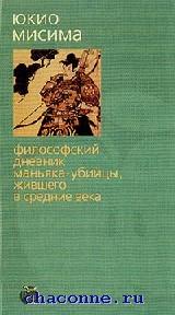 Философский дневник маньяка-убийцы