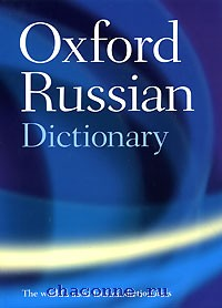 Oxford Russian Dictionary (500 000слов)