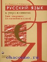Русский язык в упражнениях. Для говорящих на английском языке