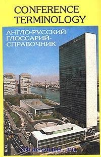 Англо-русский глоссарий-справочник по терминологии и праву международных договоров