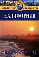 Путеводитель Калифорния