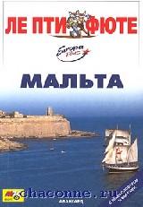 Путеводитель Мальта