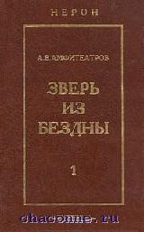 Зверь из бездны. Нерон в 2х томах