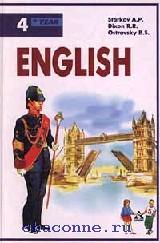Английский язык 8 кл 4й год обучения