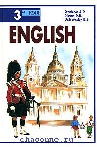 Английский язык 7 кл 3й год обучения. Учебник