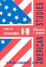 Знакомимся с Америкой 8-10 кл