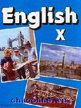Английский язык 10-11 кл. Учебник 1 часть