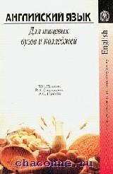 Английский язык для пищевых вузов, колледжей