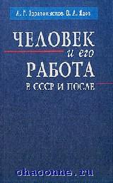 Человек и его работа в СССР и после